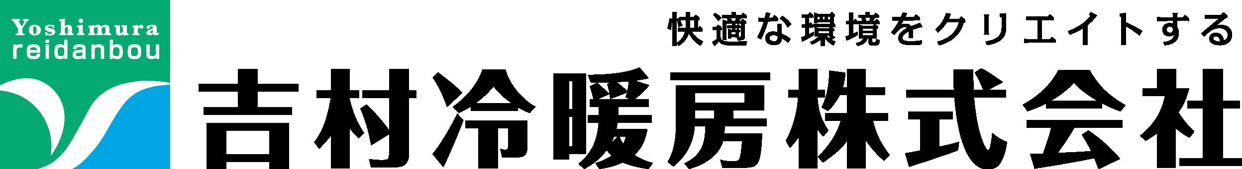 吉村冷暖房株式会社 公式|エアコン 修理・工事・取付・設置なら(一般戸建住宅、マンション、店舗、ビル、工場、病院)壁面埋込式、天井埋込式、全館空調お任せください
